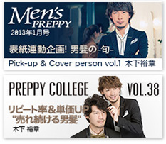 Pick-up & Cover person vol.1 木下裕章
